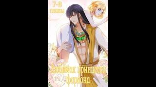 """Озвучка манги """"Любимая принцесса фараона"""" 7-8 главы"""