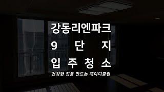 강동리엔파크9단지 입주청소