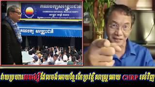 Khan sovan - វាយប្រហារសមរង្សីដែលចង់អោយCPPរស់វិញ, Khmer news today, Cambodia hot news, Breaking