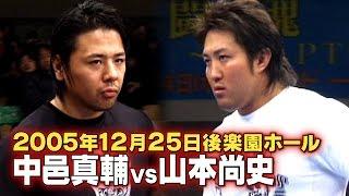 2005.12.25 SHINSUKE NAKAMURA vs NAOFUMI YAMAMOTO