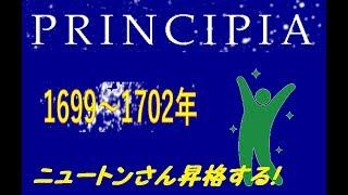 【PRINCIPIA】ニュートンさん王立協会についに入会する!