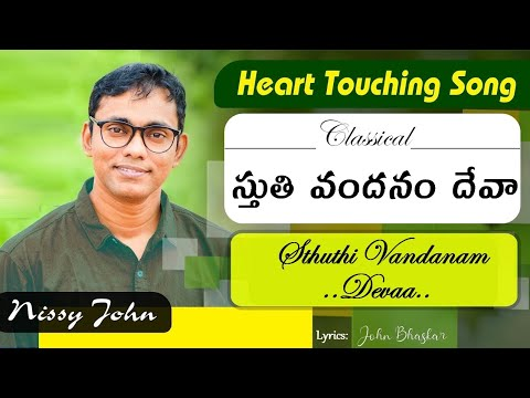 New telugu christian classical song by NISSI JOHN   Sharon ministries official