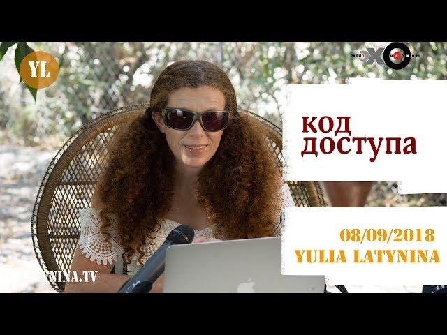 LatyninaTV / Код Доступа /08.09.2018/ Юлия Латынина/