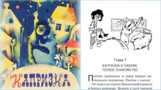 Капризка - вождь ничевоков, Владимир Воробьев аудиосказка онлайн
