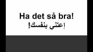 تعلم السويدية: الجمل اليومية المستخدمة بكثرة.
