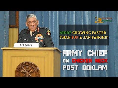 Army Chief Gen Bipin Rawat on Siliguri Corridor aka Chicken's Neck Post Doklam