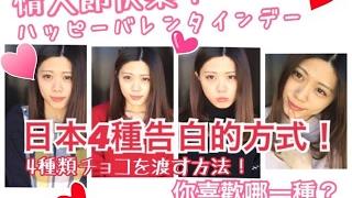 【情人節快樂】日本4種告白的方法!你喜歡哪一種?(4種類バレンタインデーでチョコを渡す方法!どっちが好き?)更新!720P高清版