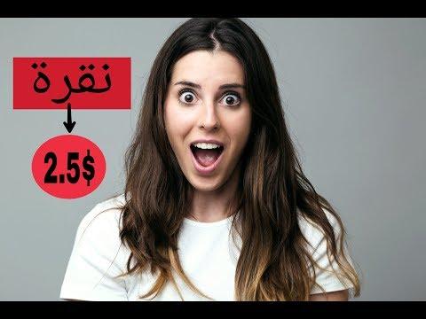 رفع سعر النقرة فى جوجل ادسنس بطريقة شرعية | سعر النقرة اصبح 2.5$ لمصر