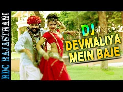 DJ SUPERHITS | Dj Devmaliya Mein Baje | Ramdev Gurjar | Devnarayan Song | Brand New Rajasthani Song