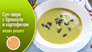 Суп-пюре с брокколи и картофелем — видео рецепт