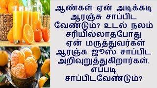 ஆண்கள் ஏன் அடிக்கடி ஆரஞ்சு சாப்பிட வேண்டும்?   benefits of orange