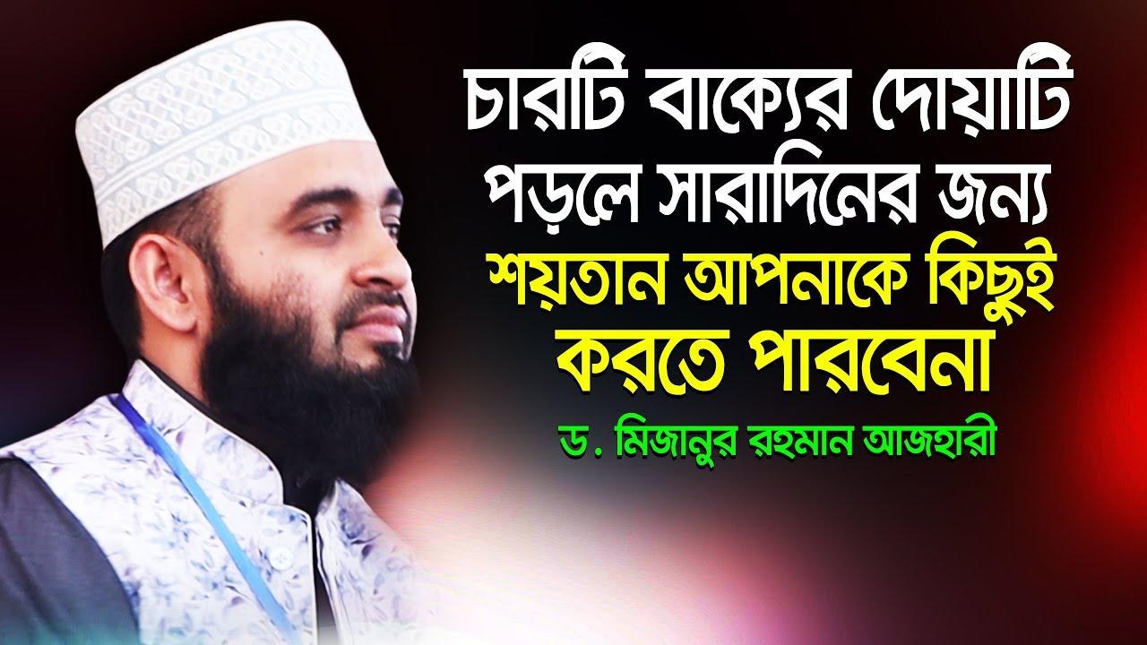 যে শ্রেষ্ঠ দোয়াটি আপনাকে সারাদিনের জন্য খারাপ কাজ থেকে রক্ষা করবে। Mizanur Rahman Azhari। Mi Tube24
