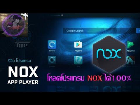 สอนโหลดโปแกรม nox เวอร์ชั่นล่าสุด เล่นเกมส์มือถือบนเครื่องคอมพิวเตอร์