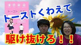 【ゲームアプリ】おじさんと出会う運命?!  game app The fate to meet with my uncle? !