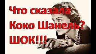 Замечательные цитаты от Коко Шанель. #цитаты #истина #мудрость