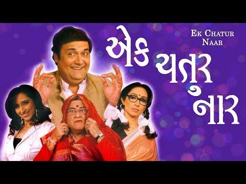 ek-chatur-naar- -superhit-gujarati-comedy-natak-full-2017---imtiaz-patel- -rasik-dave,-ketki-dave
