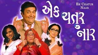 Ek Chatur Naar | Superhit Comedy Full Play - Imtiaz Patel | Rasik Dave, Ketki Dave