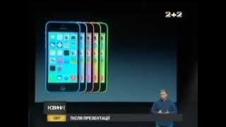Новий IPhone сколихнув біржі