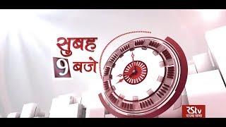 Hindi News Bulletin | हिंदी समाचार बुलेटिन - 07 April, 2020 (9 am)