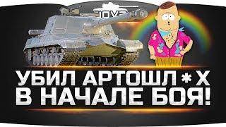 Убил союзных Артоводов в начале боя ● ВИЖУ ВПЕРВЫЕ