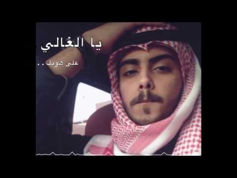 Saudi Arabian Song: Ya AlGhali Ala Honek يا الغالي على هونك