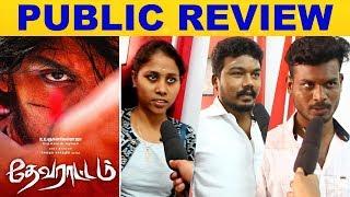 Devarattam Movie Public Review   FDFS   Opinion   Gauthum karthik   Manjima Mohan   Tamil