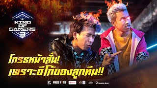 King of Gamers ซีซั่น 3 EP.7 Full Match Game 1