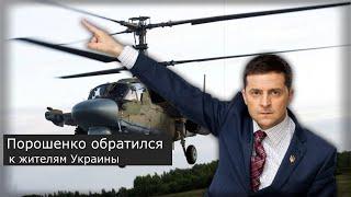 Новости Украины сегодня Донбасс последние новости новости Крыма Украина