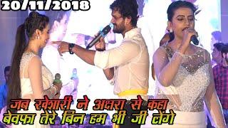 कल खेशारी और अक्षरा ने रचा इतिहास Love Wala Sab Hoi Kheshari Lal And Akshara Singh Superhit Show