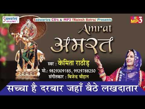Sacha Hai Darbar Jaha Bathe Lakhdatar || Dil Ko Chu Lene Wala Khatu Shyam Bhajan || Kemita Rathore