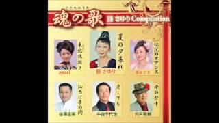 作詞家『藤さゆり』さんのコンピレーションアルバム収録曲です.