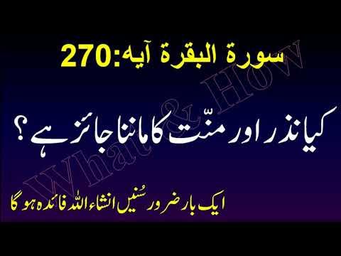 Kia nazar aur mannat ka man-na jaiz hai | Urdu Audio Byan
