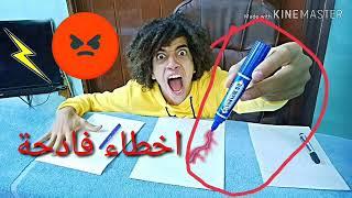 اخطاء فادحة في مقالب شاور مقلب: قلم بيكهرب في اخويا وصحابي  /fake