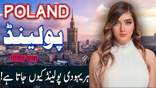 Travel To Poland | poland history documentary in Urdu and Hindi | Spider Tv | پولینڈ کی سیر