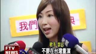 訴求反核!  歌手「寧裸不核」-民視新聞