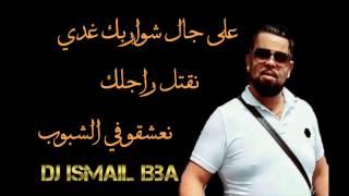 Cheb Bello 2017 3LAJAL CHWARBAK غدي نقتل راجلك REMIX Dj Ismail Bba