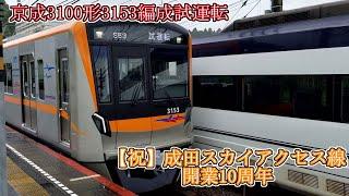 【明日より運用開始】京成3100形3153編成 本線試運転宗吾参道駅にて