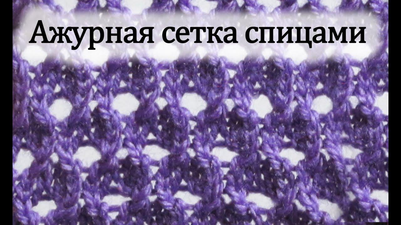 вязание спицами ажурная сетка