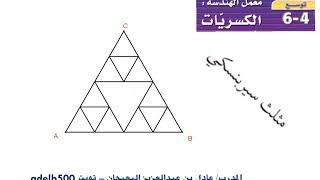 مثلث سيبربنسكي   بطريقة تفصيلية