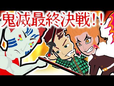 鬼滅の刃の世界に転生!【怖い話 アニメ】炭治郎、禰豆子、善逸、伊之助、無限列車に乗って煉獄さんを救い出せ!衝撃の結末とは・・?