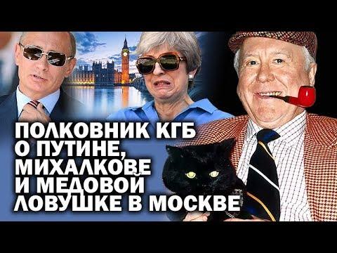 Полковник КГБ о Путине, Михалкове и медовой ловушке в Москве / #ЗАУГЛОМ