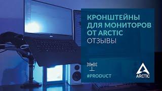Кронштейны для мониторов от Arctic: отзывы
