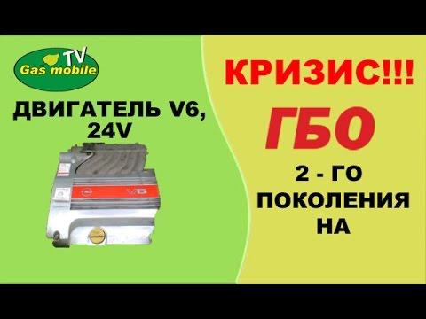 Газовая установка 2  поколения на двигатель V6, 24V.