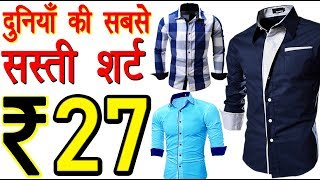 दुनिया की  सबसे सस्ती शर्ट | Shirt wholesale market | shirts manufacturer in delhi | cheapest shirts