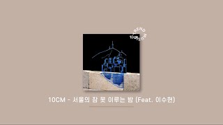 [playlist] 서울의 잠 못 이루는 밤 듣기 좋은…