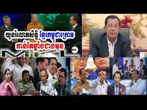 Cambodia News Today RFI Radio France International Khmer Night Wednesday 08/02/2017