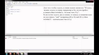 Урок 2. Программирование на языке ABC Pascal.