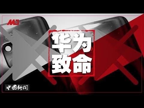 中国新闻 | 华为对付安卓出奇招却曝致命弱点;习近平用稀土打美帝?川普:中国将被关税彻底扼杀;北京用百姓民生做贸易战筹码;药品关税引民怨(20190520-2)