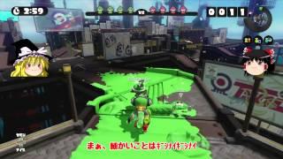 【スプラトゥーン】ゆっくり、ナワバリバトルです! Battle1【WiiU】 thumbnail