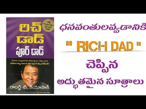 RICH DAD POOR DAD in Telugu ||| How to  become rich in telugu ||| successful knowledge